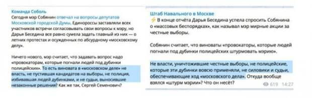 Либерасты опозорились в Мосгордуме во время отчета мэра собянин, либералы, мосгордума
