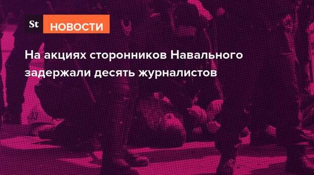 На акциях сторонников Навального задержали десять журналистов