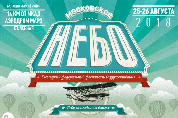 Приглашает фестиваль «Московское небо»
