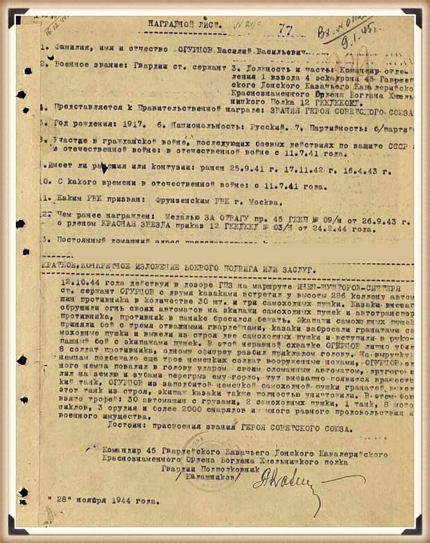 Присвоение звания Герой Советского Союза - Василию Огурцову