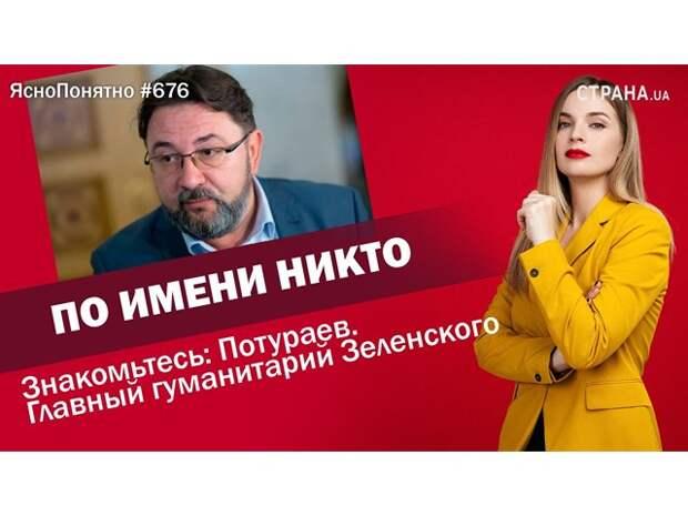 Белка Потураева и адженда Ермака