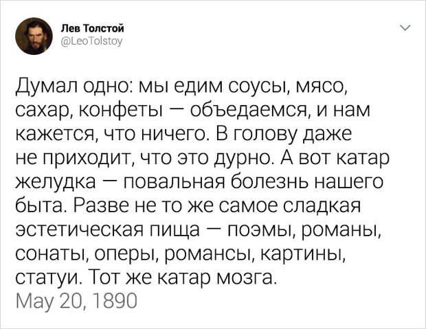 Мы представили, как бы выглядел аккаунт Льва Толстого в Twitter (Основано на личных дневниках писателя)