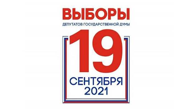 В России стартовали выборы депутатов Госдумы 8-го созыва