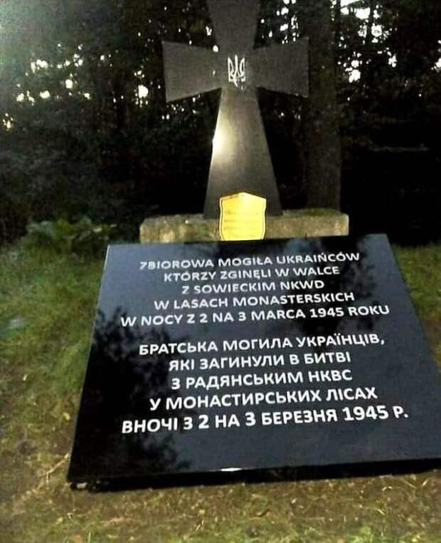 Мёртвые бандеровцы ссорят поляков с украинцами