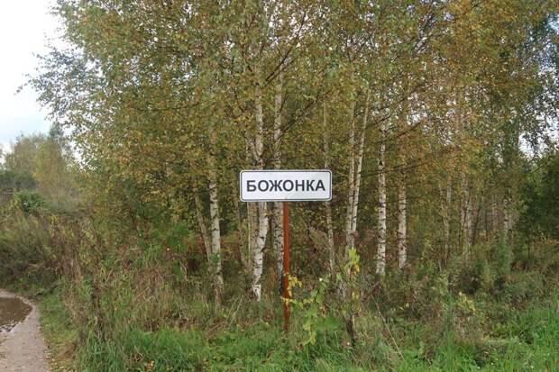 Кой и Божонка: вымирающие деревеньки Тверской области