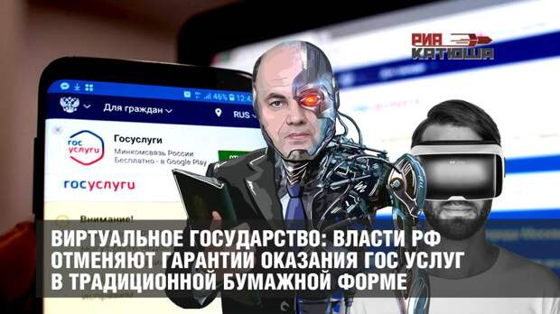 Виртуальное государство: власти РФ отменяют гарантии оказания гос услуг в традиционной бумажной форме