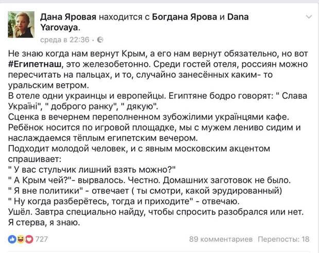 """""""Крым чей?"""": Украинка рассказала, как """"уела"""" москвича на египетском пляже"""