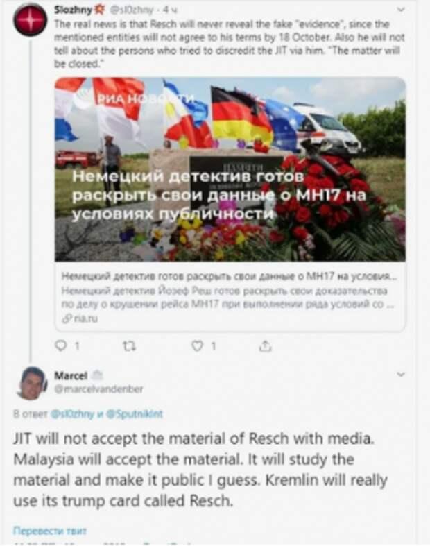Кремль нашёл беспроигрышный козырь против Голландии в деле МН17