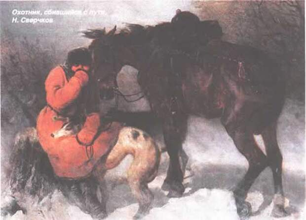 Охотник, сбившийся с пути. Н. Сверчков