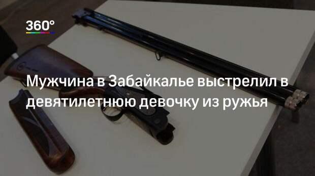 Мужчина в Забайкалье выстрелил в девятилетнюю девочку из ружья