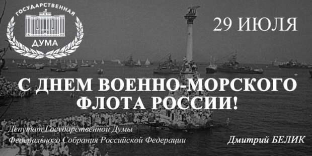 «Севастополь - база Черноморского флота России!»