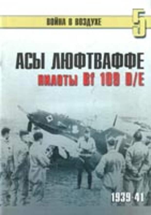 Асы Люфтваффе. Пилоты Bf 109 D/E. 1939-41