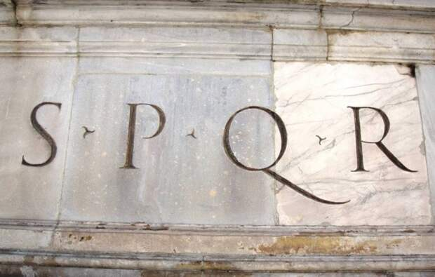 Почему у древних римлян везде красовалась аббревиатура «S.P.Q.R.»?