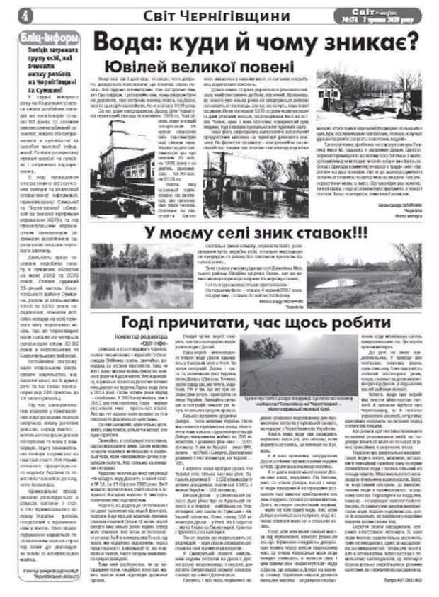 «Мы ж не можем быть виноваты»: Украинская газета обвинила РФ в обмелении реки Десна
