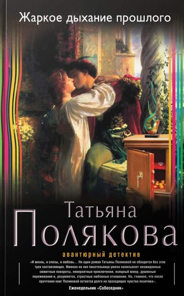 """Татьяна Полякова - """"Жаркое дыхание прошлого"""": аудиокнига"""