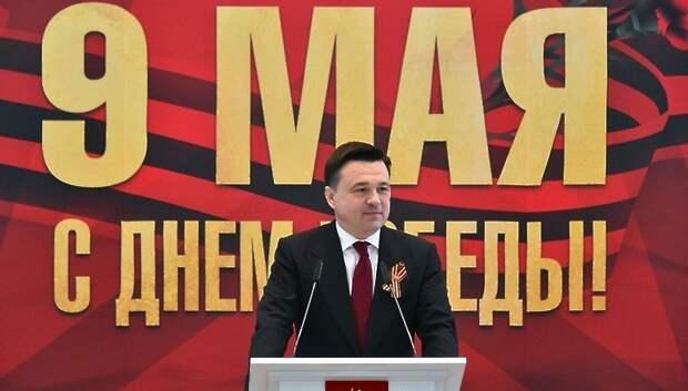 Воробьев поздравил жителей Подмосковья с 75‑летием Победы