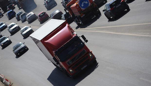 Пилотный проект маршрутов для грузовиков планируют запустить в Подмосковье