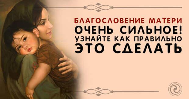 Благословение матери – очень сильное! Узнайте как правильно это сделать