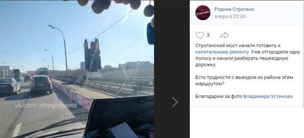На Строгинском мосту ограничили движение транспорта