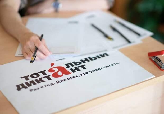 Жителям Ижевска разрешили написать «Тотальный диктант» до 20 октября