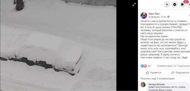 Житель Строгина откопал в снегу машину соседей, запертых дома на карантине