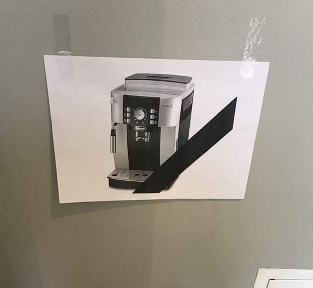 Неработающая кофемашина и туалет в офисе