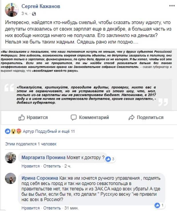 Ну и кто идиот в Севастополе?