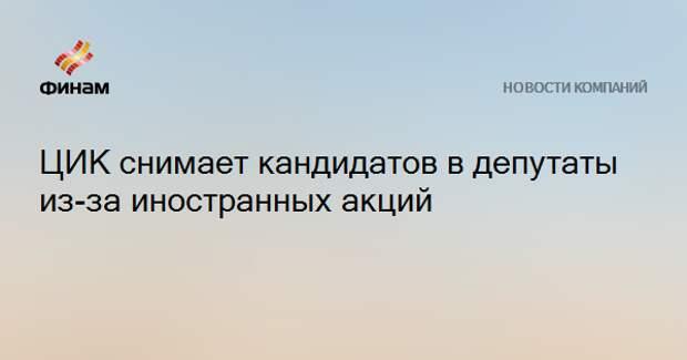 ЦИК снимает кандидатов в депутаты из-за иностранных акций