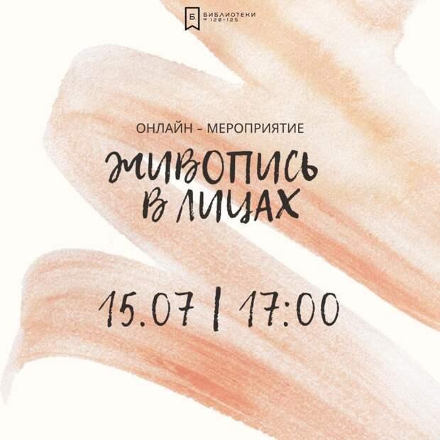 «Живопись в лицах» покажут в медиацентре района Лефортово