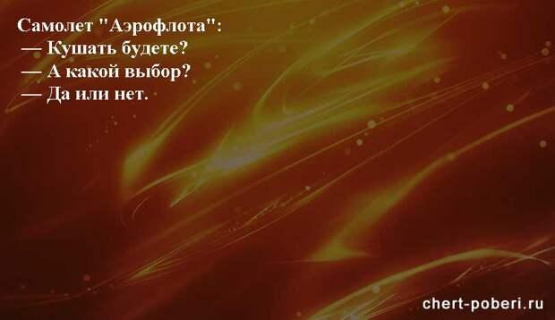 Самые смешные анекдоты ежедневная подборка chert-poberi-anekdoty-chert-poberi-anekdoty-33560230082020-6 картинка chert-poberi-anekdoty-33560230082020-6