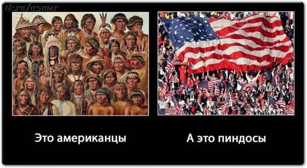 Пекоты «американской мечты»