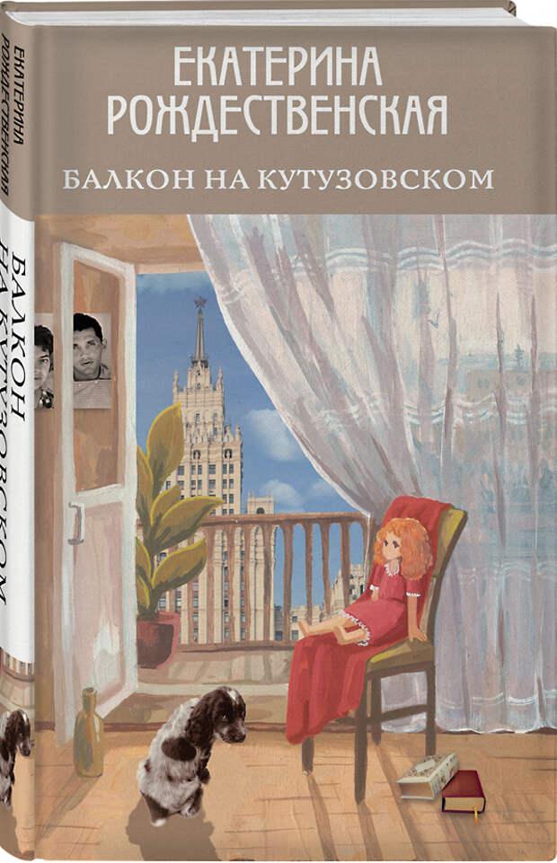 «Балкон на Кутузовском» Екатерины Рождественской