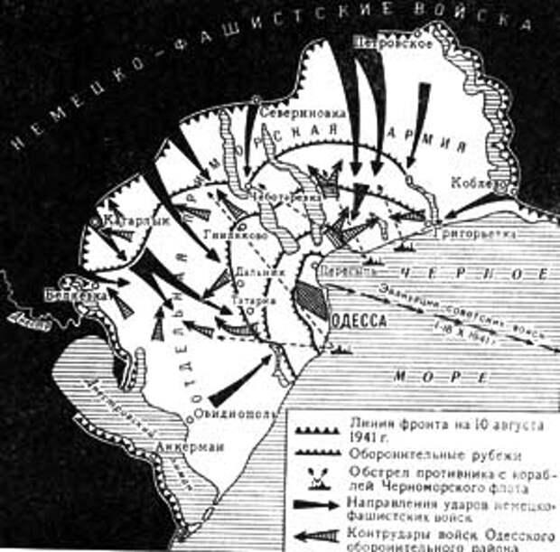 Героическая оборона Одессы 5 августа - 16 октября 1941 г.