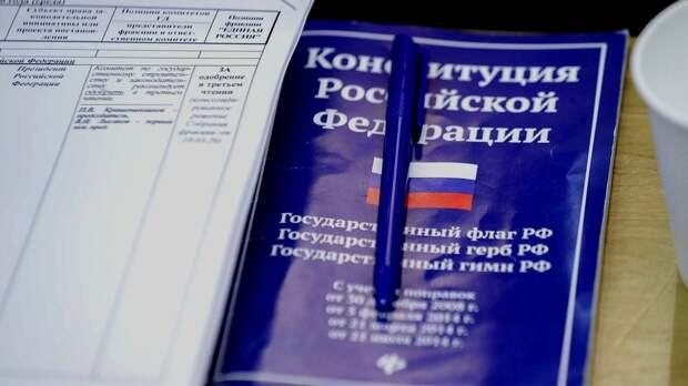 Поправки к Основному закону РФ можно передавать в Конституционный суд