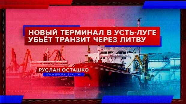 Новый терминал в Усть-Луге убьёт российский транзит через Литву