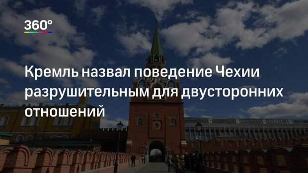 Кремль назвал поведение Чехии разрушительным для двусторонних отношений