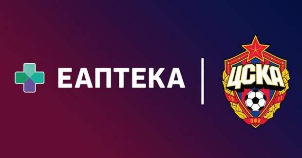 «Еаптека» подписала спонсорский контракт с футбольным клубом ЦСКА