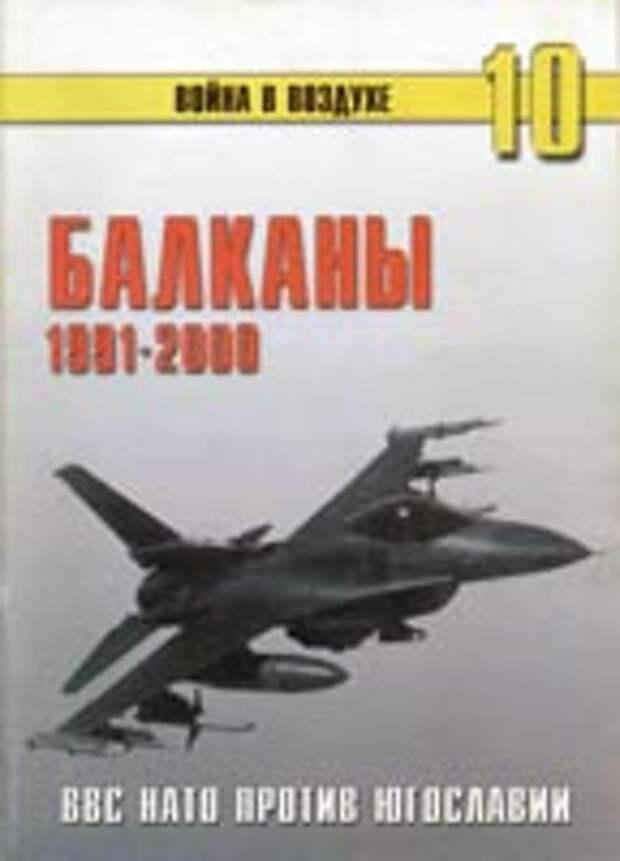 Балканы 1991-2000 : ВВС НАТО против Югославии