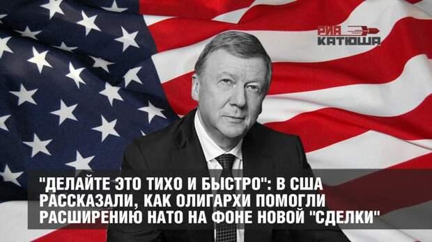 """""""Делайте это тихо и быстро"""": в США рассказали, как олигархи помогли расширению НАТО на фоне новой """"сделки"""""""