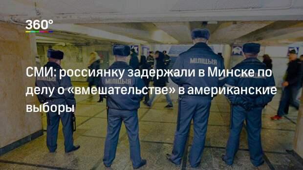 СМИ: россиянку задержали в Минске по делу о «вмешательстве» в американские выборы