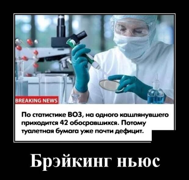 Демотиватор про коронавирус