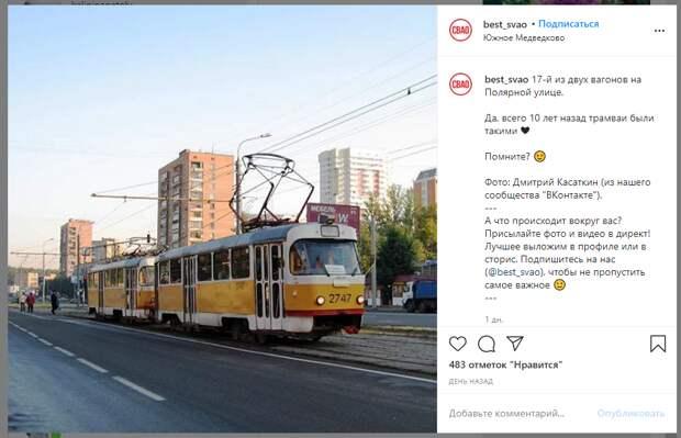Фото дня: в сети поделились ностальгическим фото трамвая на Полярной