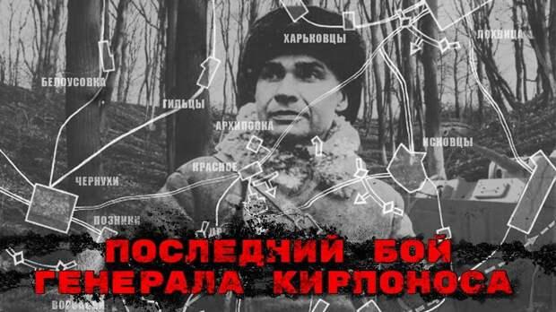 Последний бой Михаила Кирпоноса.