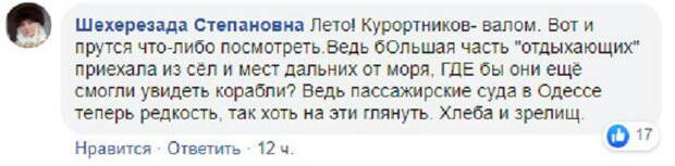 Вот тебе и город-герой: Одесса выстроилась в гигантскую очередь к НАТОвским кораблям