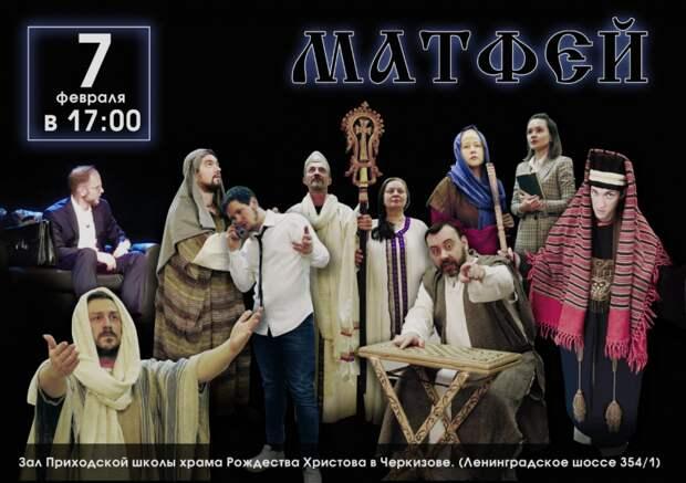В приходской школе на Ленинградском шоссе пройдет спектакль «Матфей»