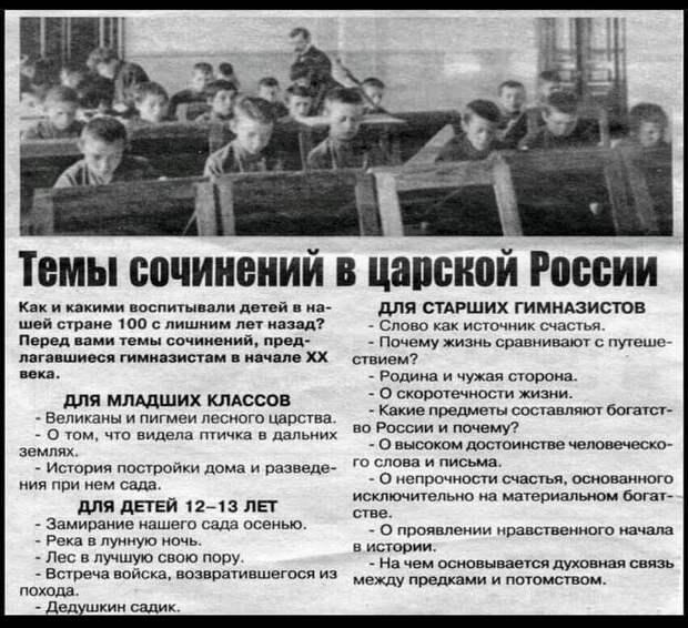 Темы сочинений в царской России