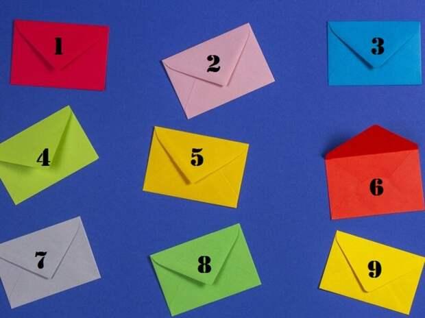 Тест с конвертами расскажет, что уготовила для вас судьба
