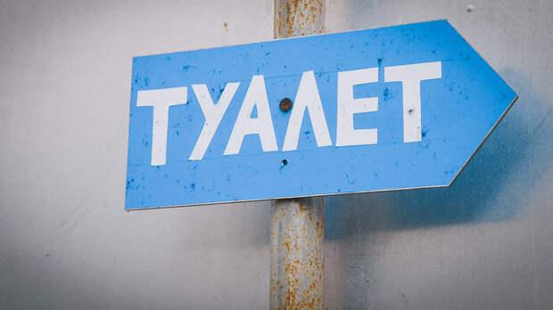 Общепит привлекут крешению проблем снехваткой туалетов вРостове-на-Дону