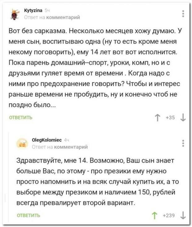 Смешные комментарии. Подборка №chert-poberi-kom-06260913072020