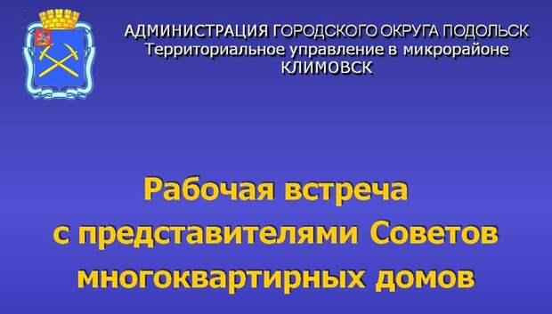 В среду власти Подольска встретятся с представителями собственников МКД